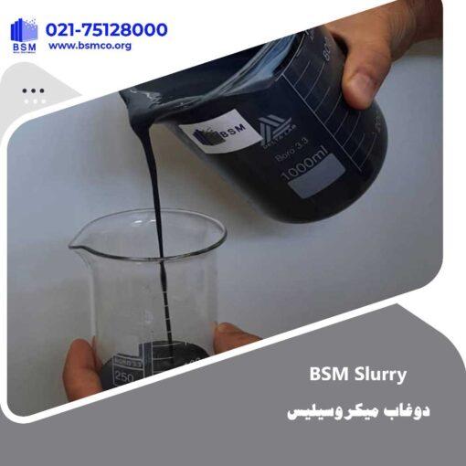 دوغاب میکروسیلیس BSM Slurry
