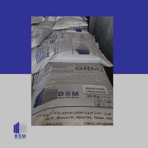 گروت پایه سیمانی BSM GROUT-GRM2